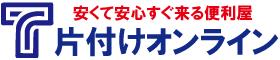 片付けオンライン|関東・信州の便利屋