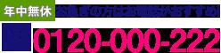 0800-123-0287