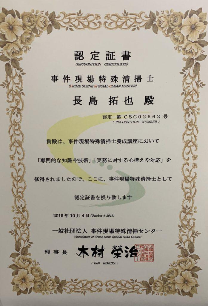 長野県 便利屋