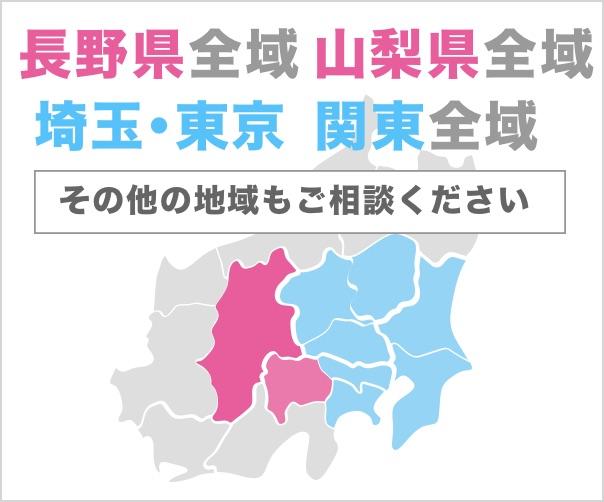 長野県 不用品回収