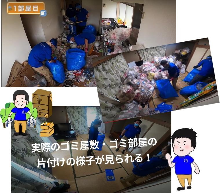 ゴミ屋敷片付け 熊谷市